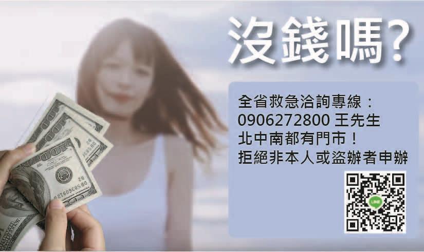 《全省》辦手機送現金 小額借錢 機車換現金