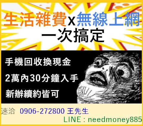 Facebook專頁推廣-借錢救急請找辦門號換現金-手機回收不扣卡