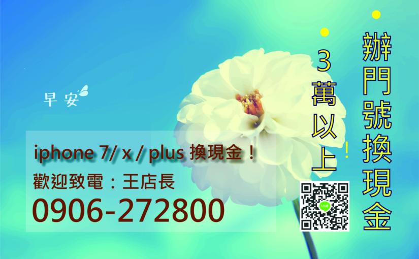 辦門號手機回收,不扣卡,純買賣手機非借貸-0906272800 王先生